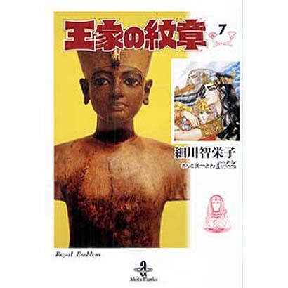 王家の紋章 7(秋田文庫 17-7) [文庫]