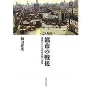 都市の戦後―雑踏のなかの都市計画と建築 [単行本]