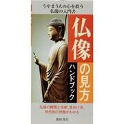 仏像の見方ハンドブック [新書]