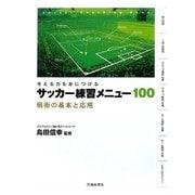 サッカー練習メニュー100―戦術の基本と応用 考える力を身につける [単行本]