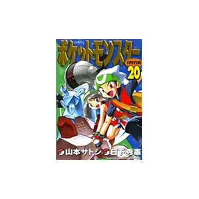 ポケットモンスタースペシャル<20>(てんとう虫コミックス(少年)) [コミック]
