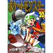 ポケットモンスターSPECIAL 20(てんとう虫コミックススペシャル) [コミック]