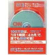 ラリー・キング・ライブ・スペシャル(100万語聴破CD CNN編 3)