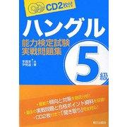 ハングル能力検定試験5級実戦問題集―CD2枚付 [単行本]