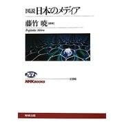 図説 日本のメディア(NHKブックス) [全集叢書]