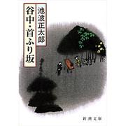 谷中・首ふり坂(新潮文庫) [文庫]
