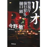 リオ―警視庁強行犯係・樋口顕(新潮文庫) [文庫]
