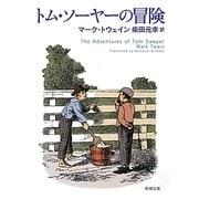 トム・ソーヤーの冒険(新潮文庫) [文庫]