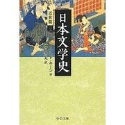 日本文学史―近世篇〈3〉(中公文庫) [文庫]