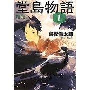 堂島物語〈1〉曙光篇(中公文庫) [文庫]