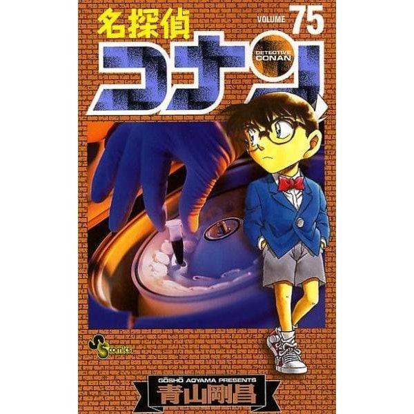 名探偵コナン<75>(少年サンデーコミックス) [コミック]