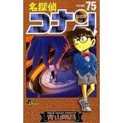 名探偵コナン 75(少年サンデーコミックス) [コミック]