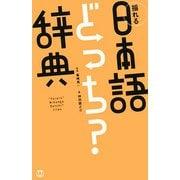揺れる日本語どっち?辞典 [事典辞典]