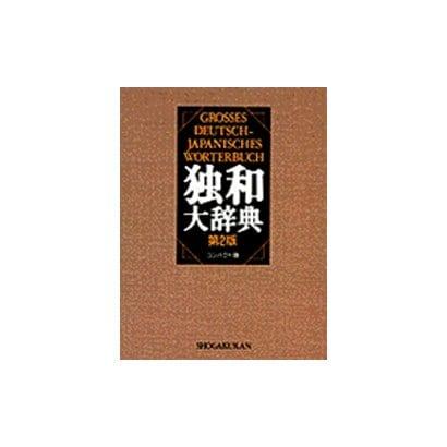 独和大辞典 第2版;コンパクト版 [事典辞典]