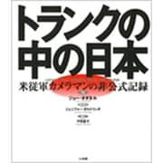 トランクの中の日本―米従軍カメラマンの非公式記録 [単行本]