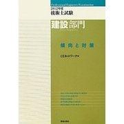 技術士試験建設部門傾向と対策〈2012年度〉 [単行本]