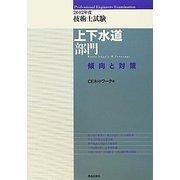 技術士試験上下水道部門傾向と対策〈2012年度〉 [単行本]