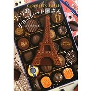 パリのチョコレート屋さん [単行本]