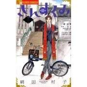 さんすくみ<3>(フラワーコミックス α) [コミック]