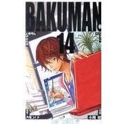 バクマン。 14(ジャンプコミックス) [コミック]