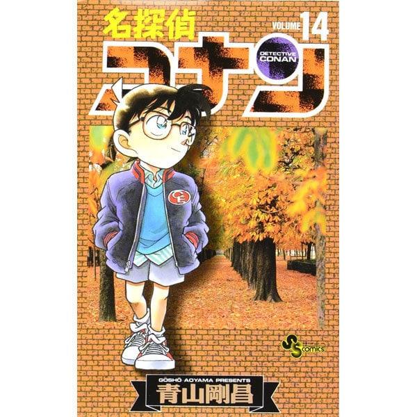 名探偵コナン 14(少年サンデーコミックス) [コミック]