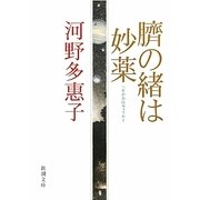 臍の緒は妙薬(新潮文庫) [文庫]