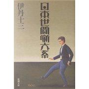 日本世間噺大系(新潮文庫) [文庫]