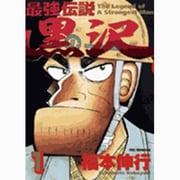 最強伝説 黒沢<1>(ビッグ コミックス) [コミック]