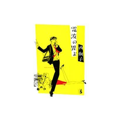 電波の男(ひと)よ(flowers コミックス) [コミック]