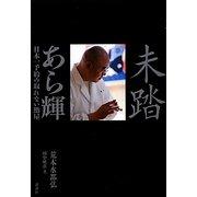 未踏 あら輝―日本一予約の取れない鮨屋 [単行本]
