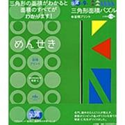 三角形面積パズル+面積プリント 小学校1~6年<9>-勉強ひみつ道具 プリ具 第9弾(コミュニケーションムック(プリ具含む)) [ムックその他]