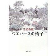 ウエハースの椅子(新潮文庫) [文庫]