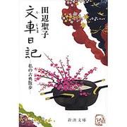 文車日記-私の古典散歩(新潮文庫 た 14-4) [文庫]