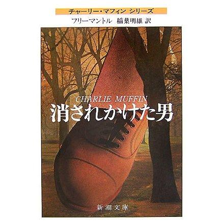 消されかけた男 改版 (新潮文庫) [文庫]