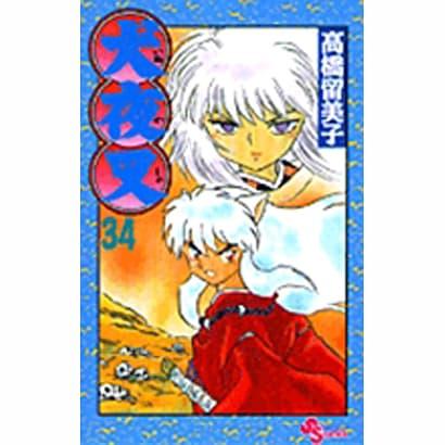 犬夜叉<34>(少年サンデーコミックス) [コミック]