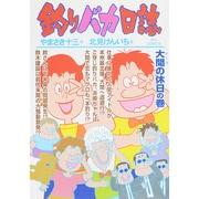釣りバカ日誌<71>(ビッグ コミックス) [コミック]