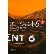 エージェント6(シックス)〈下〉(新潮文庫) [文庫]