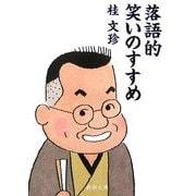 落語的笑いのすすめ(新潮文庫) [文庫]