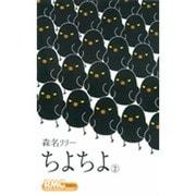 ちよちよ 2(りぼんマスコットコミックス クッキー) [コミック]