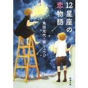 12星座の恋物語(新潮文庫) [文庫]