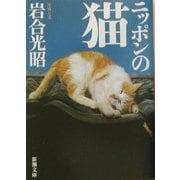 ニッポンの猫(新潮文庫) [文庫]