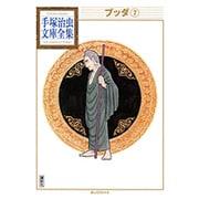 ブッダ 7(手塚治虫文庫全集 BT 114) [文庫]