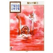 MW 2(手塚治虫文庫全集 BT 151) [文庫]