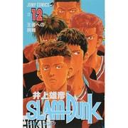 SLAM DUNK 12(ジャンプコミックス) [コミック]