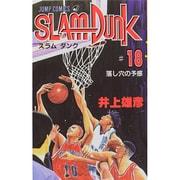 SLAM DUNK 18(ジャンプコミックス) [コミック]