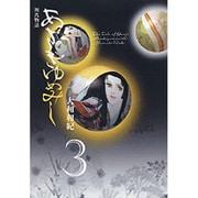 あさきゆめみし 3-源氏物語(講談社漫画文庫 や 1-30) [文庫]
