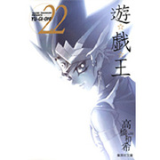 遊☆戯☆王 Vol.22(集英社文庫 た 67-22) [文庫]