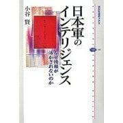 日本軍のインテリジェンス―なぜ情報が活かされないのか(講談社選書メチエ) [全集叢書]
