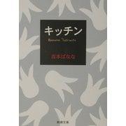 キッチン(新潮文庫) [文庫]