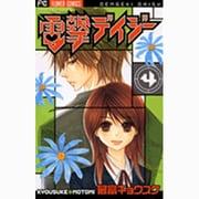 電撃デイジー<4>(フラワーコミックス) [コミック]